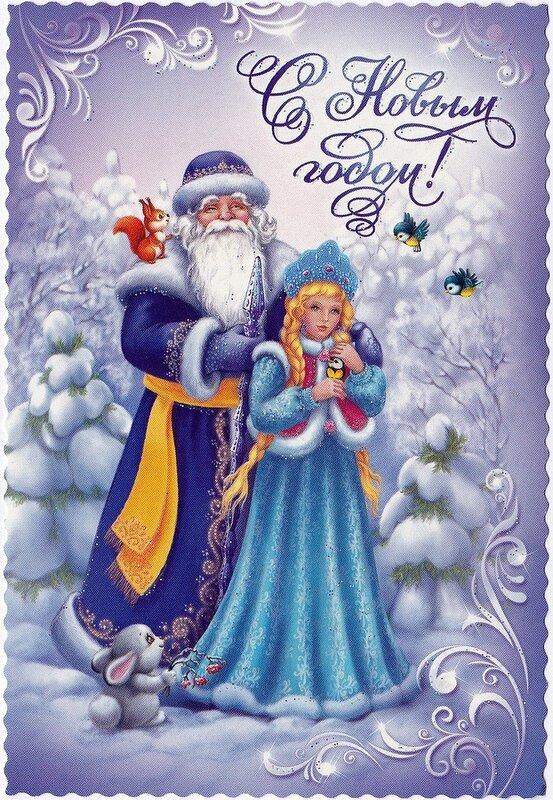 Мороз и снегурочка открытки 264