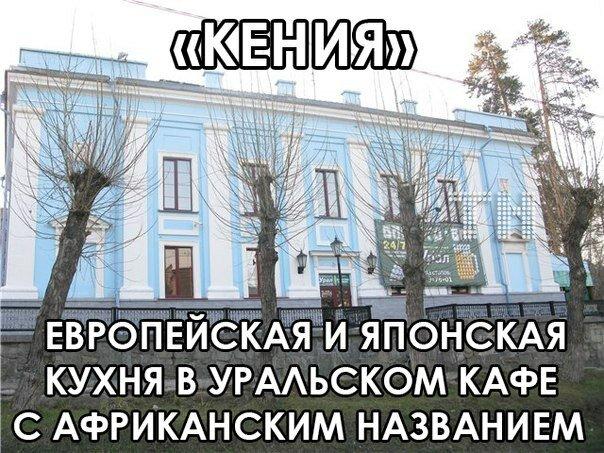 """Кафе """"Кения"""" в Новоуральске."""