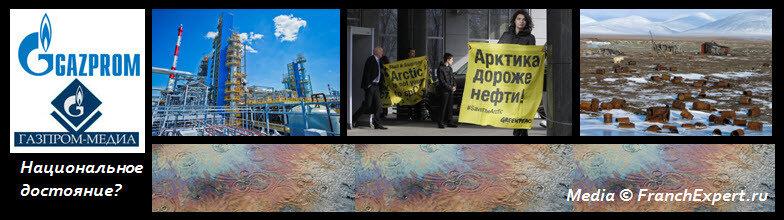 Газпром национальное достояние?