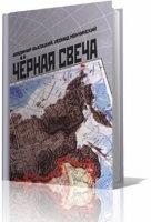 Книга Высоцкий Владимир, Мончинский Леонид - Черная свеча (Аудиокнига)
