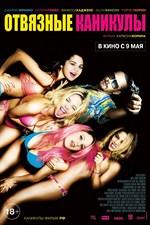 Отвязные каникулы / Spring Breakers (2012/BDRip/HDRip)