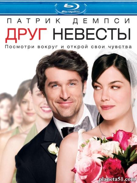 Друг невесты / Как отбить невесту / Made of Honor (2008/HDRip)