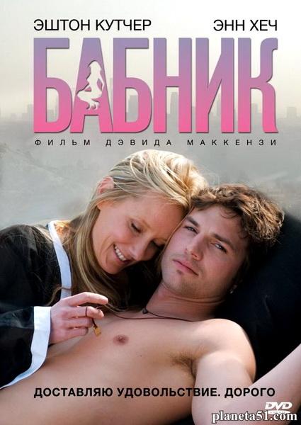 Бабник / Spread (2009/HDRip)