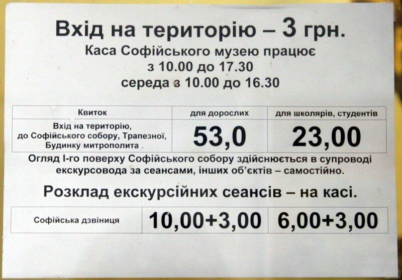 Цены за вход в Софию Киевскую