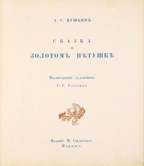 Соломко Сергей Сергеевич (1867-1928) 13 иллюстраций к произведению А.С.Пушкина «Сказка о Золотом петушке». 1925 г.