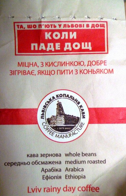 Украина, Львов – кофе (Ukraine, Lviv - coffee)