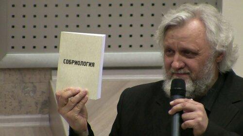 Маюров А. Н., Кривоногов В. П. Собриология