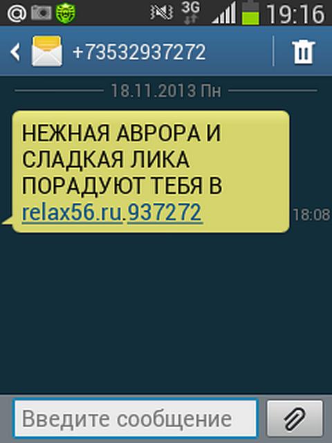 Нежная Аврора и сладкая Лика порадуют тебя в relax56.ru