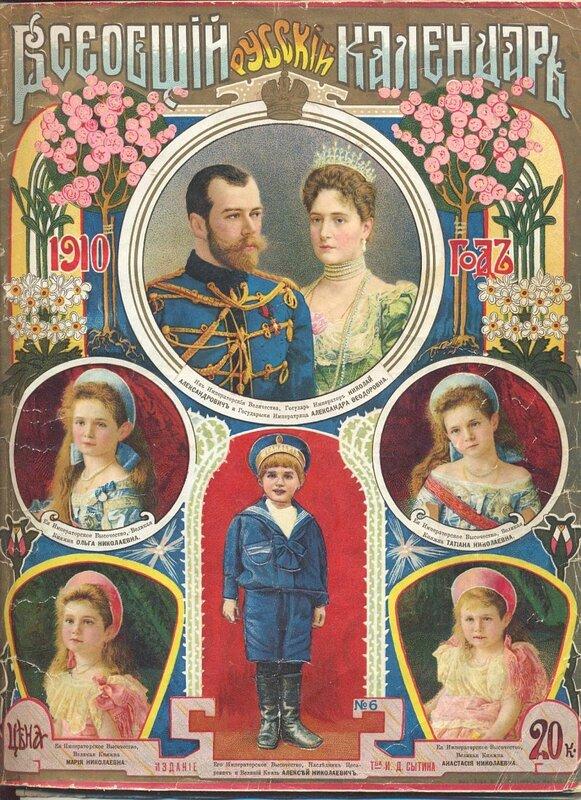 Всеобщий Русский Календарь на 1910 год