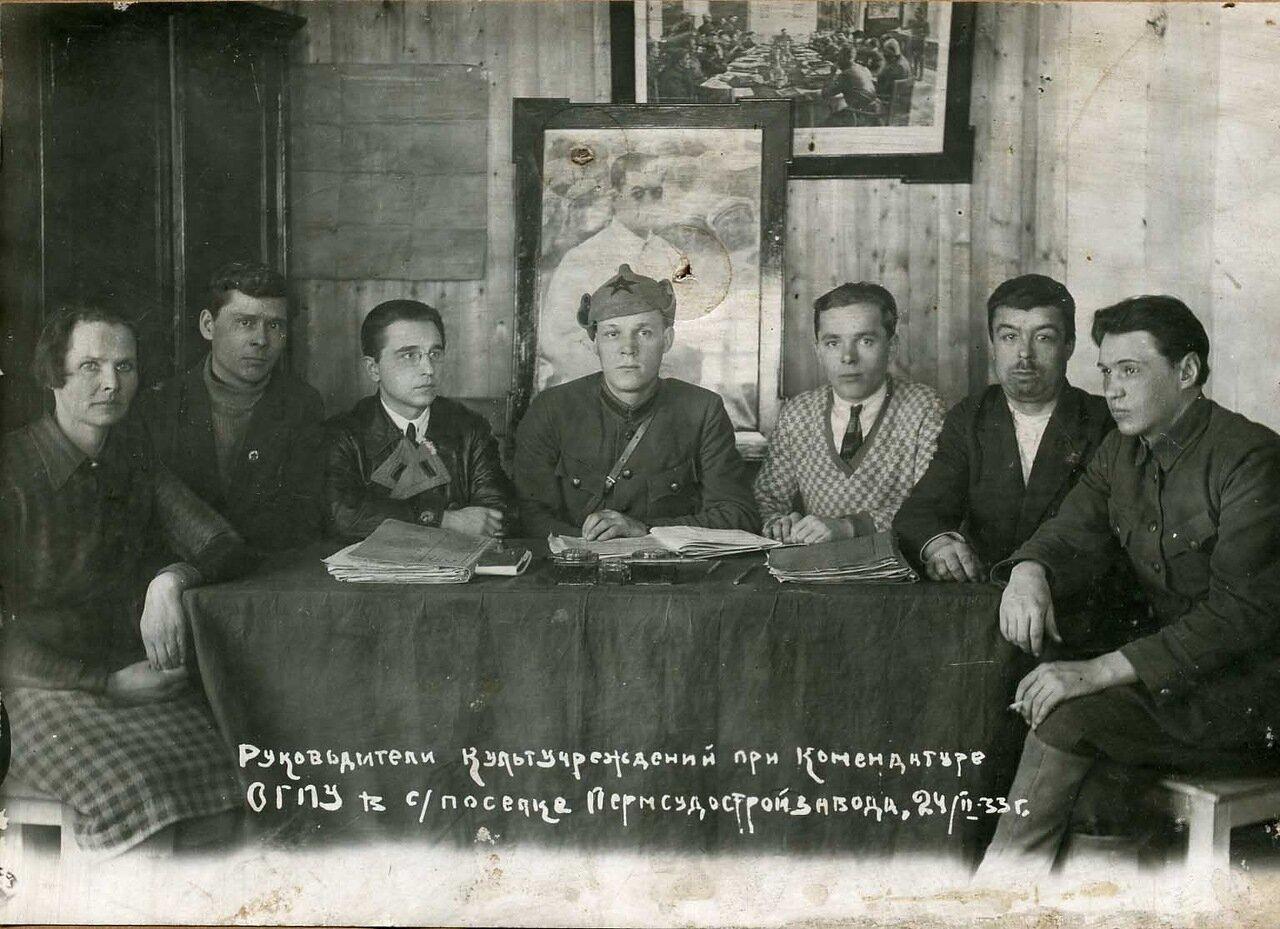 Руководители культучреждений при Комендатуре ОГПУ 1933.