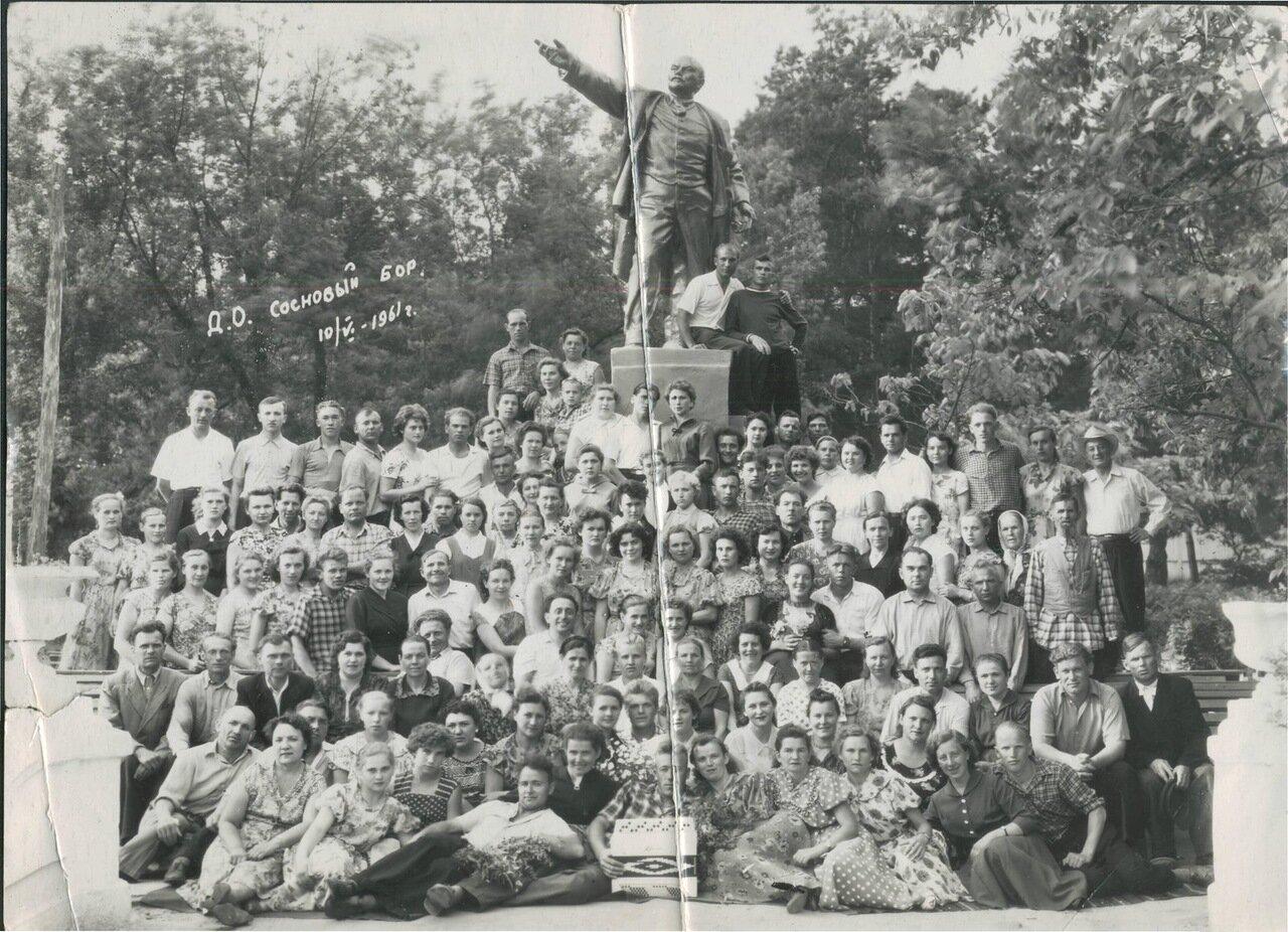 1961. Д.О. Сосновый бор