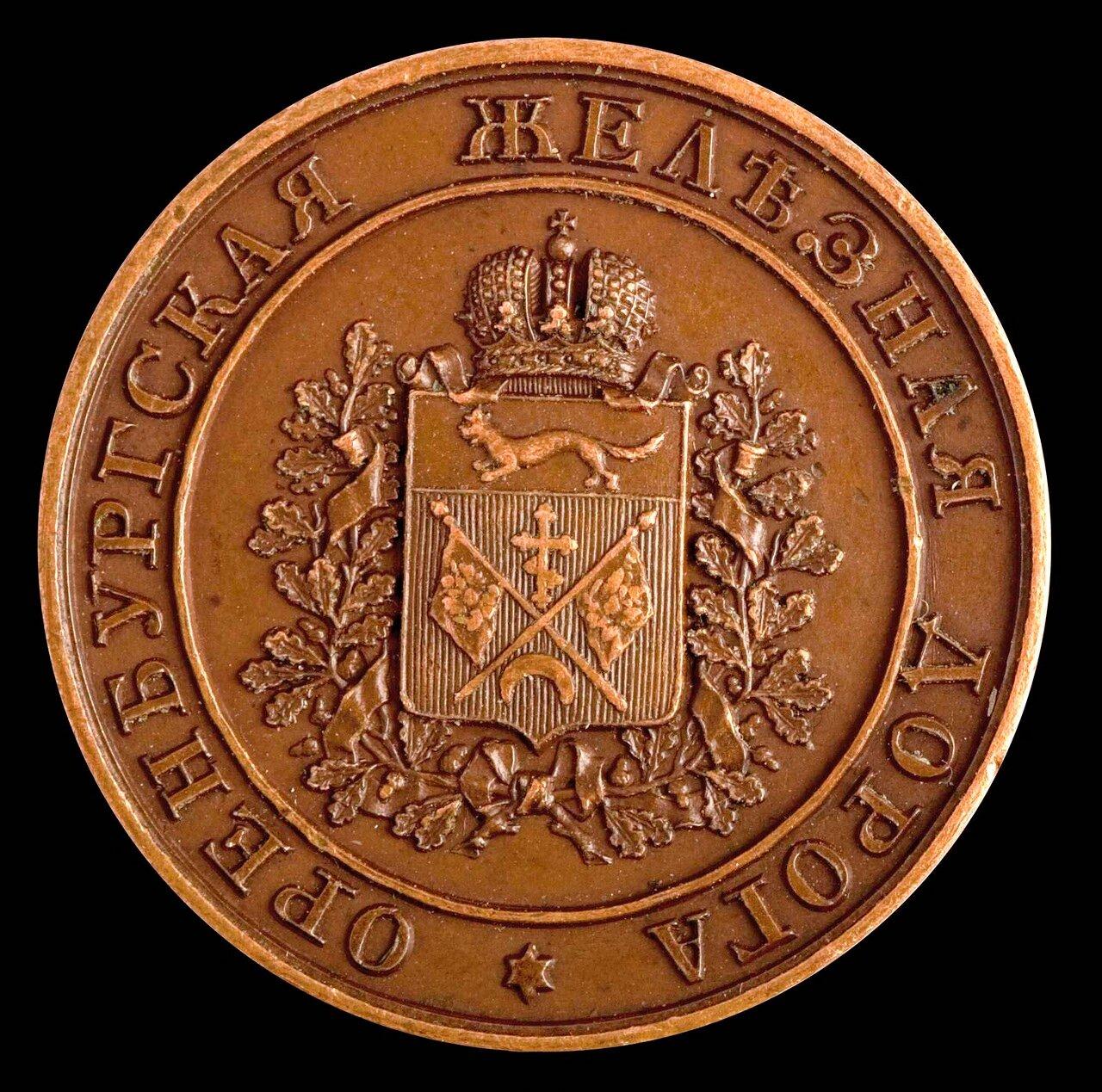 Жетон «За 10 лет службы на Оренбургской железной дороге». 1877-1887