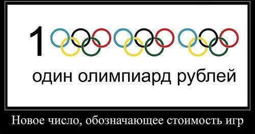 Олимпиард рублей