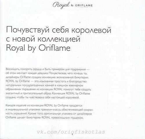 Бижутерия Роял от Орифлэйм