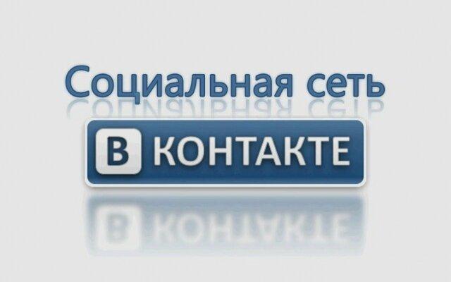 Украинская милиция изъяла киевское оборудование ВКонтакте