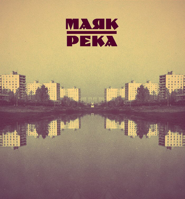 [MUSIC] Маяк - Река 2014 [new wave / Lo-Fi / electronic]. Download MP3