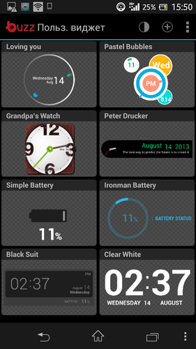 Screenshot_2013-08-14-15-50-39