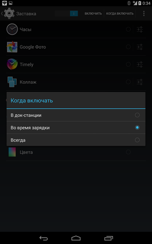 Screenshot_2014-01-28-00-34-34