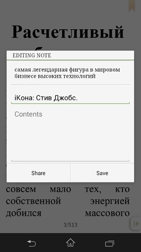 Screenshot_2013-06-15-11-58-34
