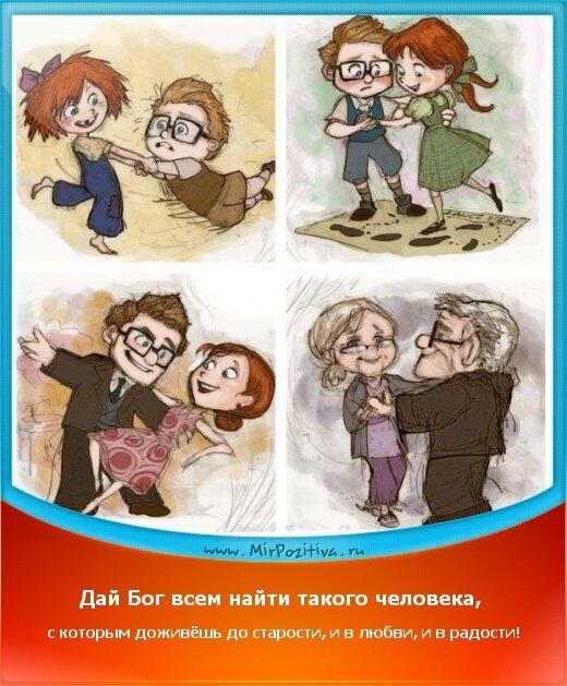 позитивчик дня - Дай Бог всем найти такого человека, с которым доживёшь до старости, и в любви, и в радости!