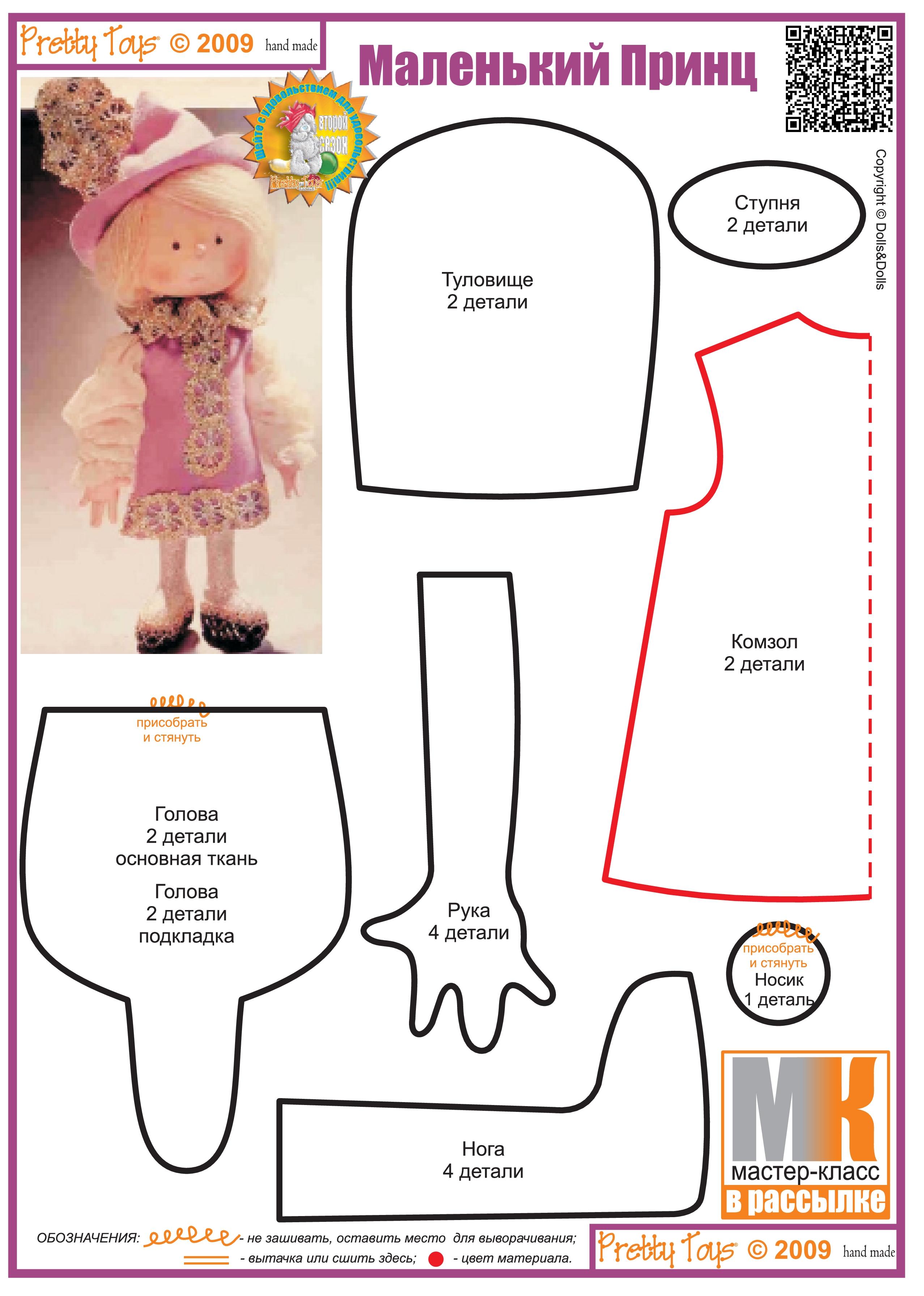 выкройки одежды кукол винкс