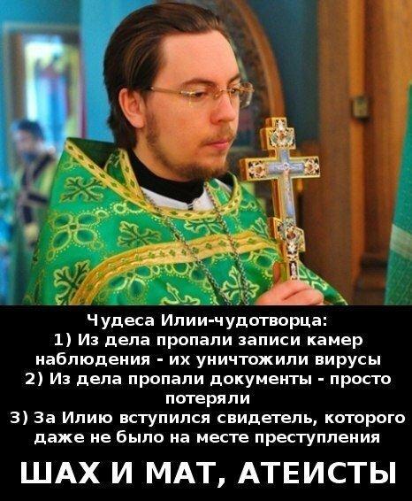 """Не будет больше """"чуд"""" от иеромонаха Ильи"""