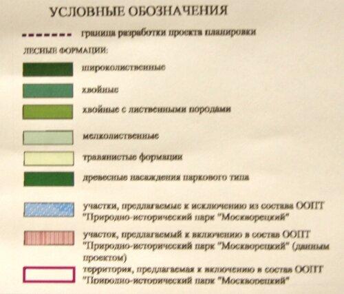 """Общественные обсуждения по парку """"Москворецкий"""""""