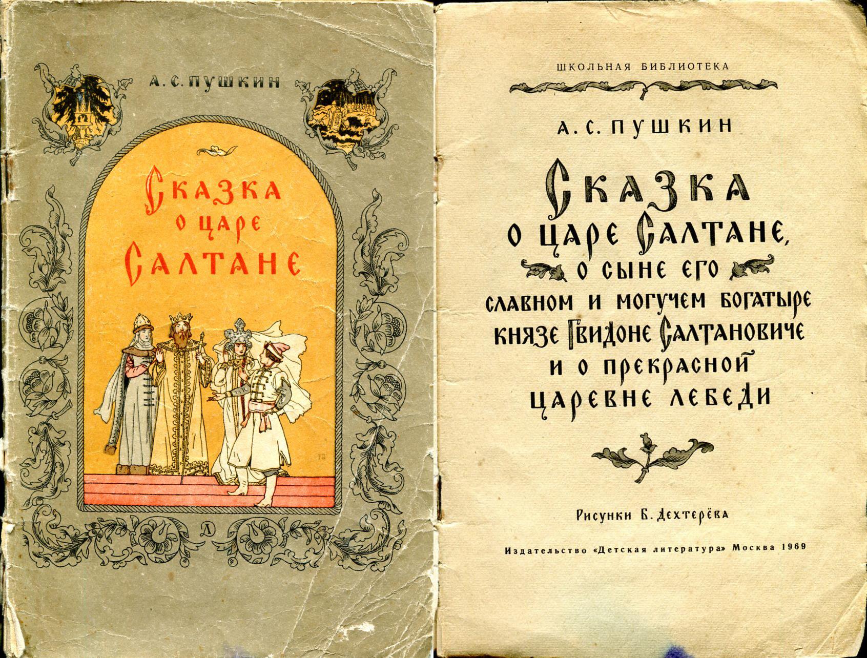 Книга о царе салтане с картинками