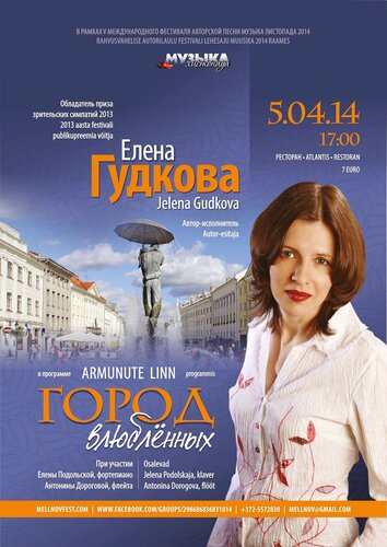 20— 05.04.2014 -Е.Гудкова.jpg