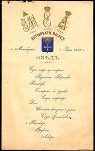 Меню обеда Ахтырского полка. 4 июля 1898 года