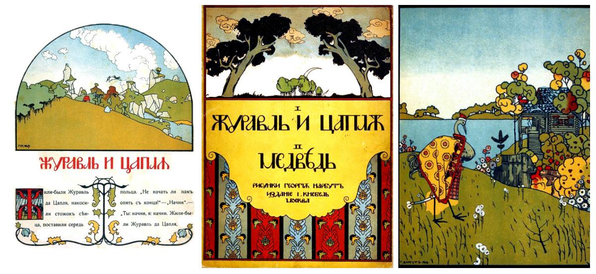 Журавль и цапля. Медведь / рис. Г. Нарбут. М.: Издание И. Кнебель