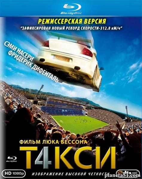 Такси 4 / Taxi 4 / T4xi [Режиссерская и Театральная версии] (2007/HDRip)