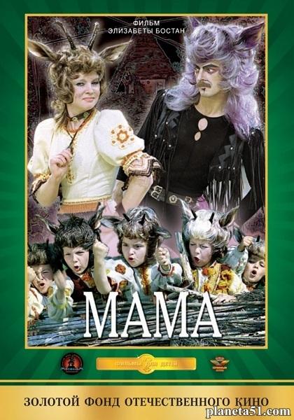 Мама (1976/DVD5/DVDRip)