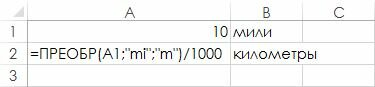 Назначение средства «Подбор параметра» в Excel