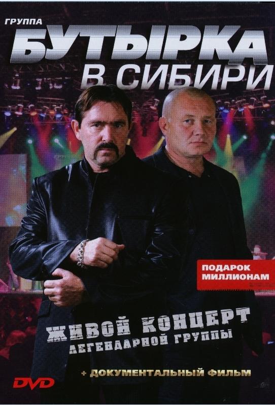 скачать концерт бутырка торрент - фото 10