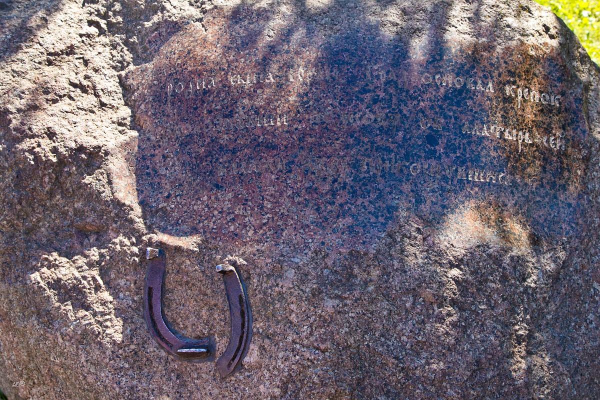 Камень со сломанной подковой (камень желаний)