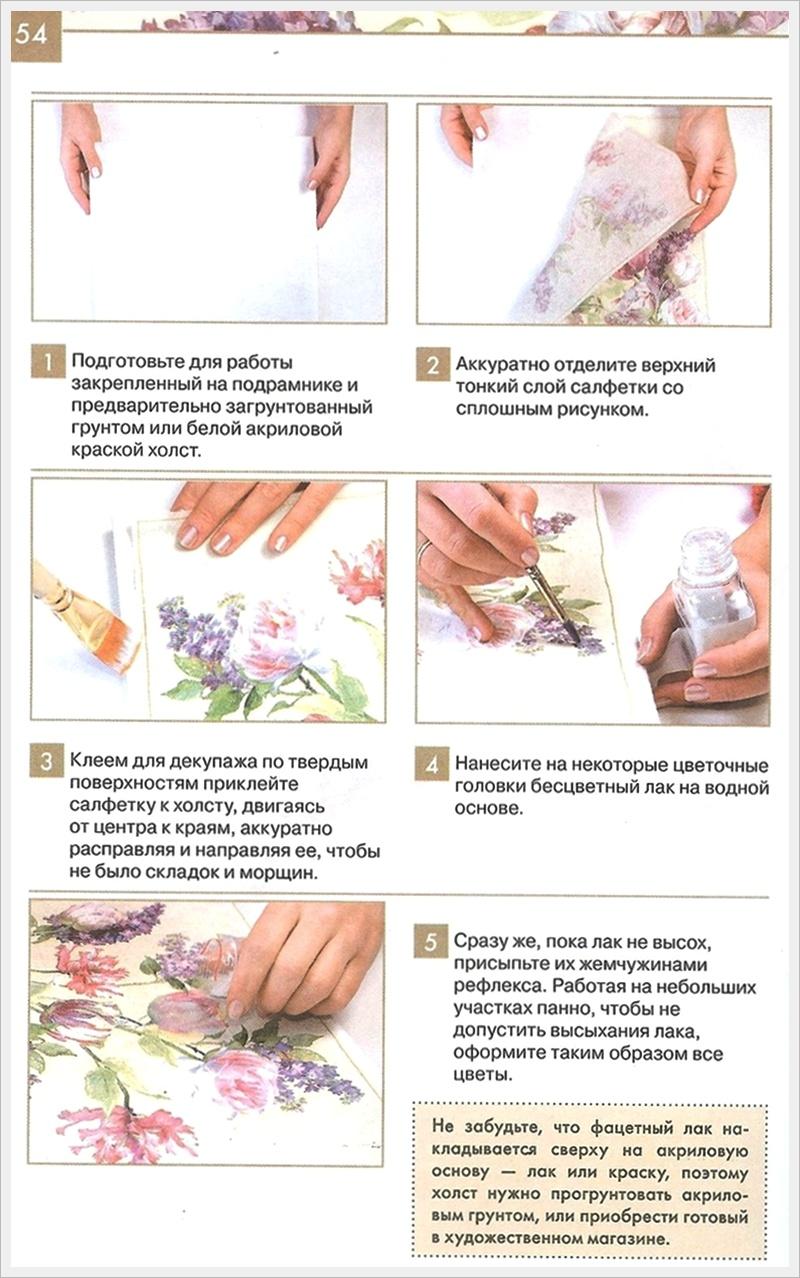 Пошаговые инструкции как сделать декупаж