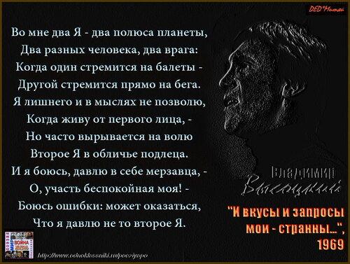 Высоцкий_И вкусы и запросы мои - странны.jpg