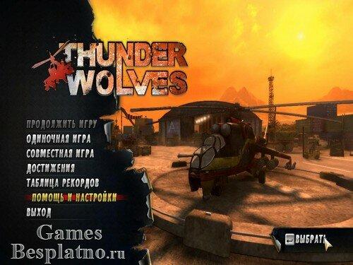 Thunder Wolves / Волки Грома