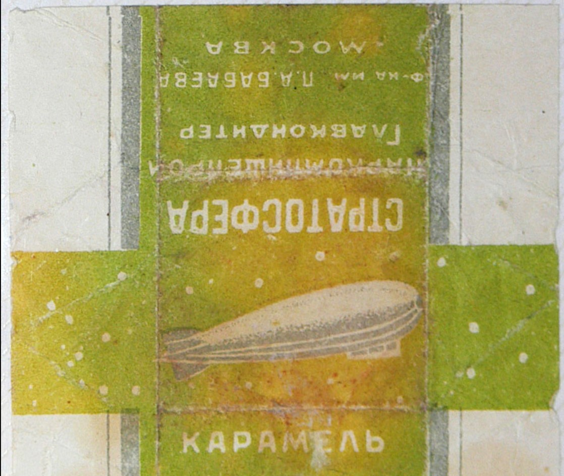 Фабрика им. П.А. Бабаева. карамель. Стратосфера
