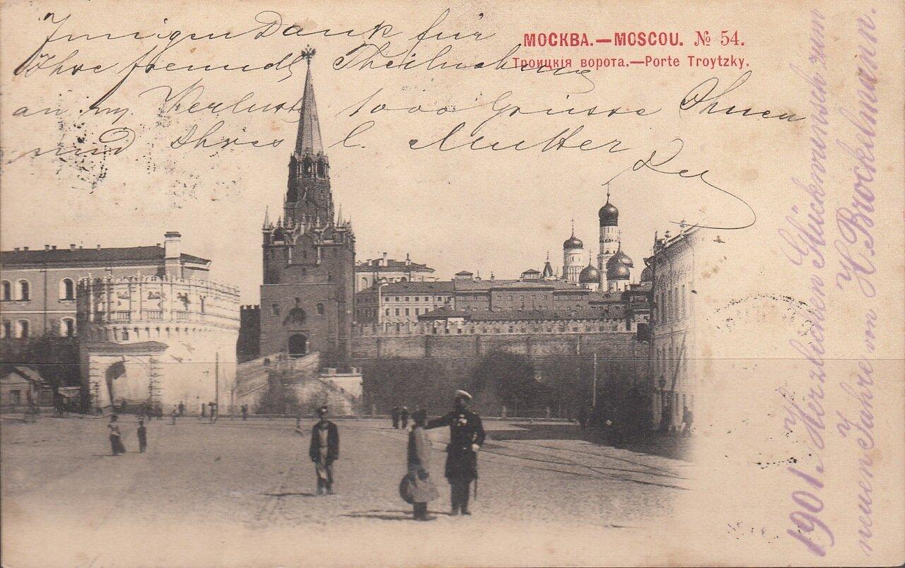 Кремль.Троицкие ворота