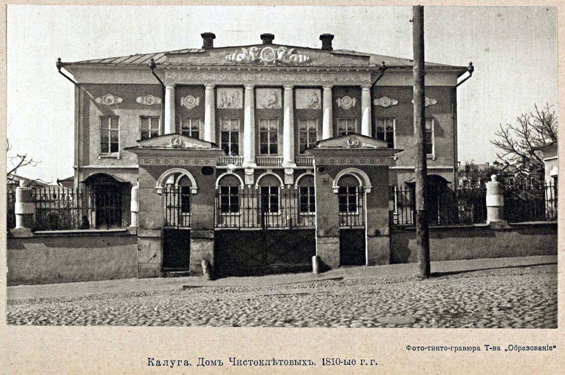 Дом Чистоклетовых