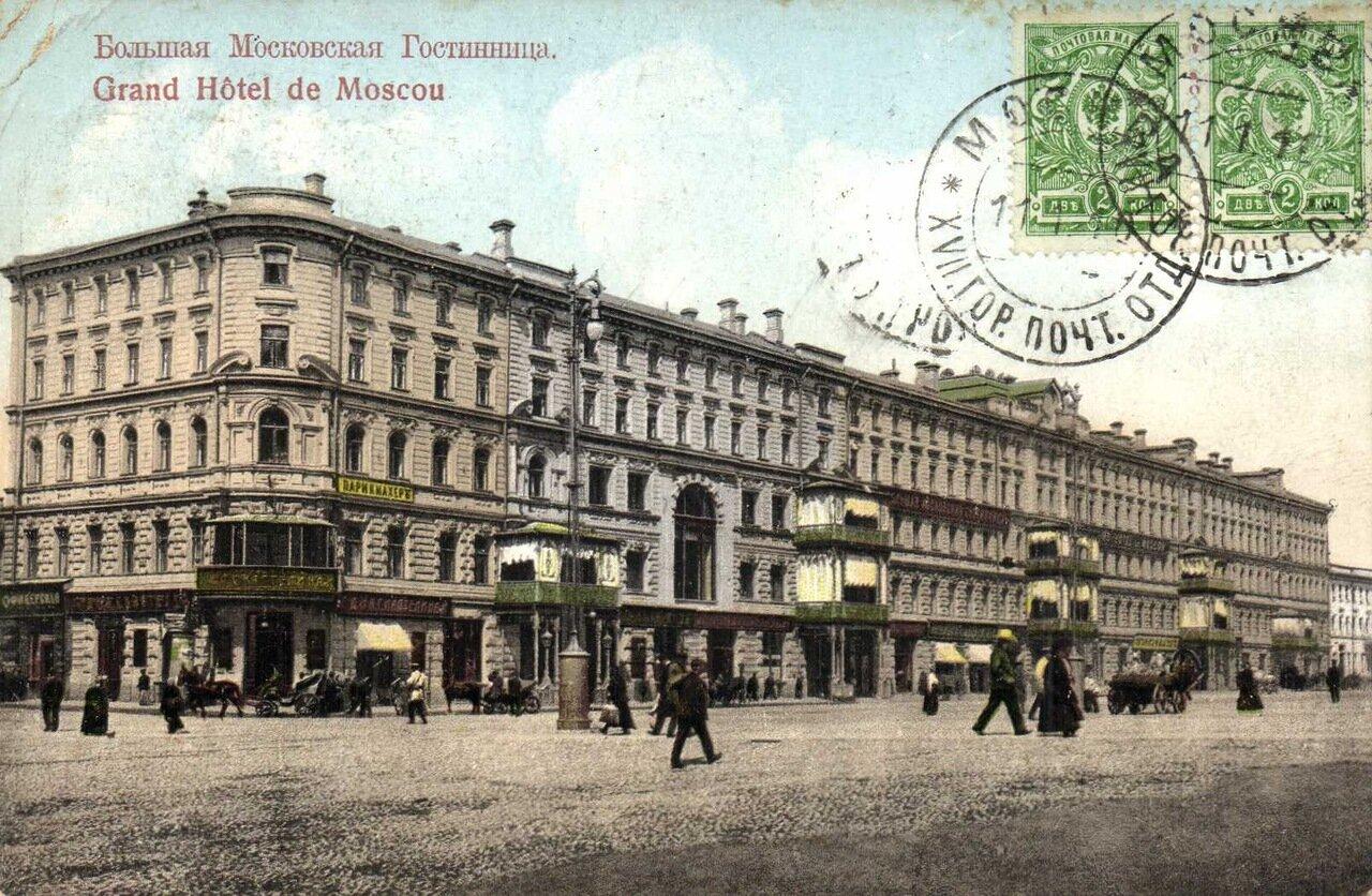 Большая Московская гостиница
