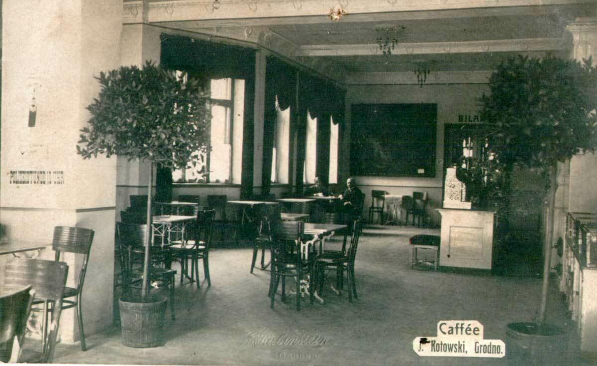 Кафе Котовского