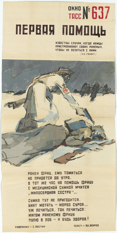 убей немца, фриц, немецкие солдаты, зверства фашистов