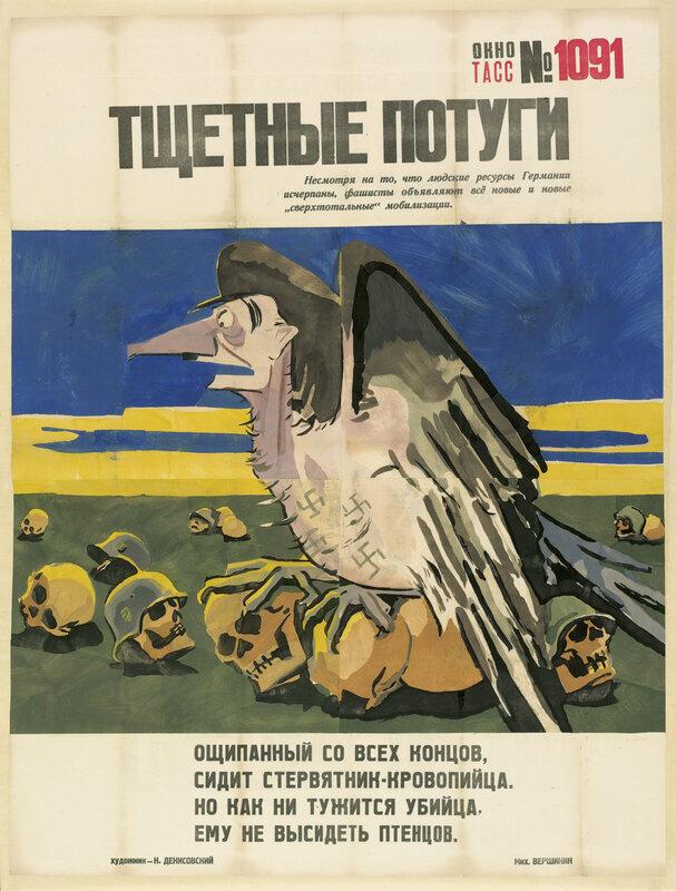 как русские немцев били, потери немцев на Восточном фронте, немецкий солдат, смерть фашистским оккупантам