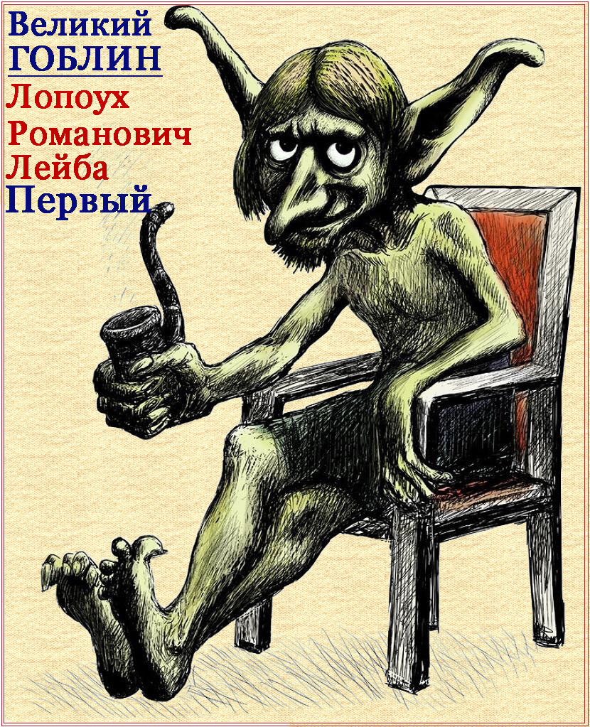 Гоблин, ЛЖР, Лейбов