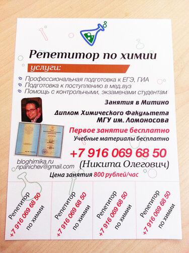 Как правильно дать объявление о репетиторстве чехия карловы вары санатории частные объявления
