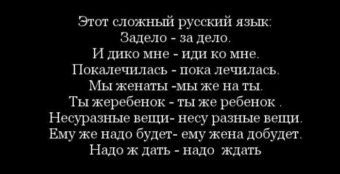 Пантограммы - Этот сложный русский язык...
