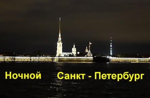 Прогулка по Неве ночью